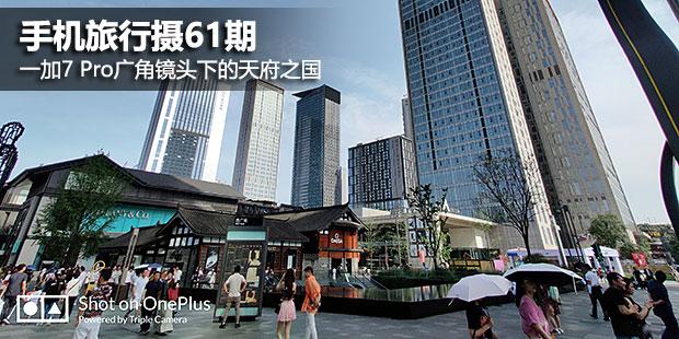 手機旅行攝61期:一加7 Pro廣角鏡頭下的天府之國
