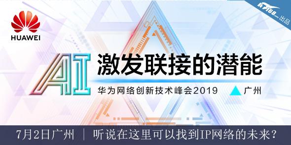 7月2日广州 |听说在这里可以找到IP网络的未来?