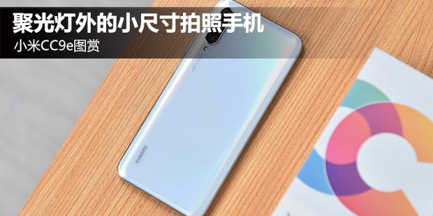 小米CC9e圖賞:聚光燈外的小尺寸拍照手機