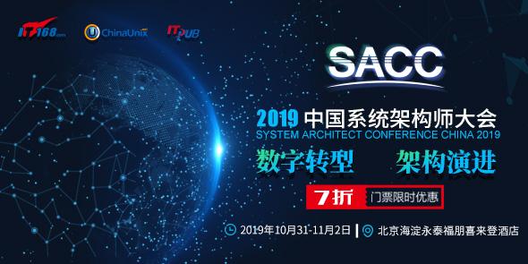 SACC2019 中国系统架构师大会