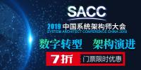 2019中國系統架構師大會