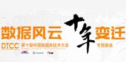 第十届中国数据库技术大会专题