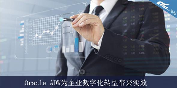 從業務提速到IT升級,Oracle ADW為企業數字化轉型帶來實效