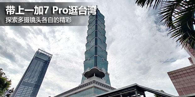 带上一加7 Pro逛台湾