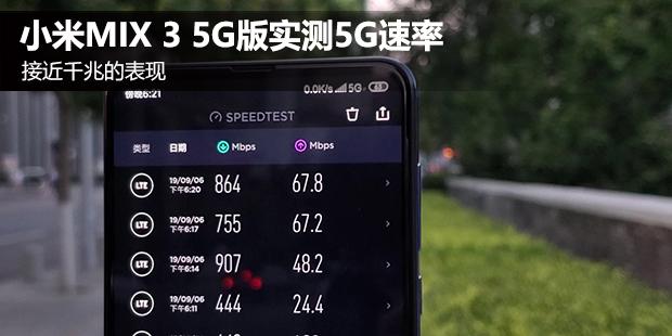 小米MIX 3 5G版实测5G速率:接近千兆的表现