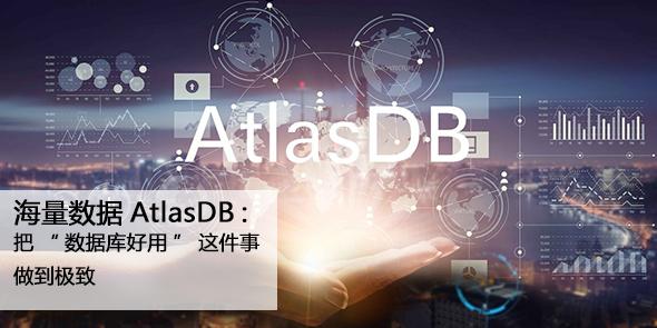 """海量数据AtlasDB:把""""数据库好用""""这件事做到极致"""