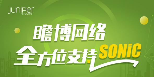 瞻博网络全方位支持SONiC