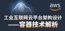 工业互联网云平台架构设计