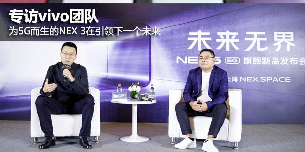 专访vivo团队:为5G而生的NEX 3在引领下一个未来