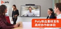 Poly新品重磅发布 高效协作新体验