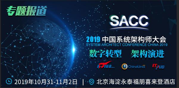 SACC 2019报道专题已上线