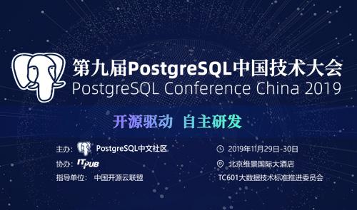 第九届PostgreSQL 中国技术大会