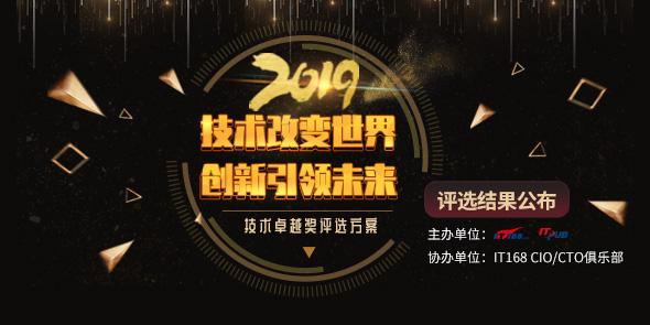 2019技术卓越奖评选—IT168