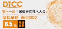 中国数据库技术大会