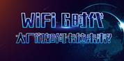 Wi-Fi 6时代大厂们如何卡位未来