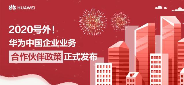 2020号外!华为中国企业业务合作伙伴政策正式发布