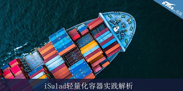 iSulad轻量化容器实践解析