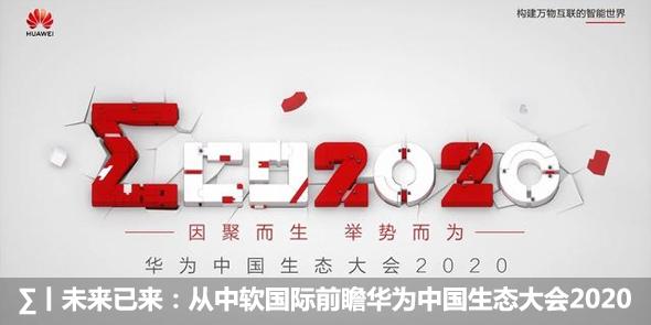 ∑丨未来已来:从中软国际前瞻华为中国生态大会2020