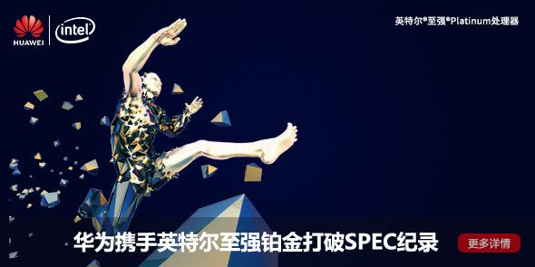 华为携手英特尔至强铂金打破SPEC纪录,了解更多