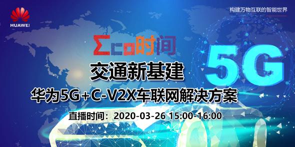 华为直播-3月26后 可替换