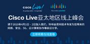 Cisco Live亚太地区线上峰会