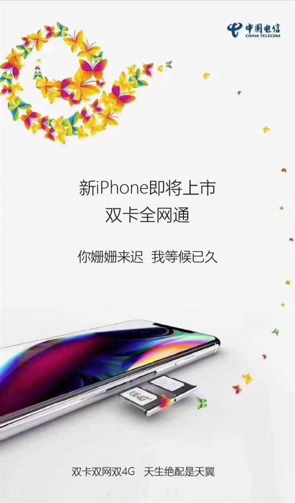 双卡双待没跑!苹果新iPhone贴纸曝光:64GB/256GB可选,买不买?