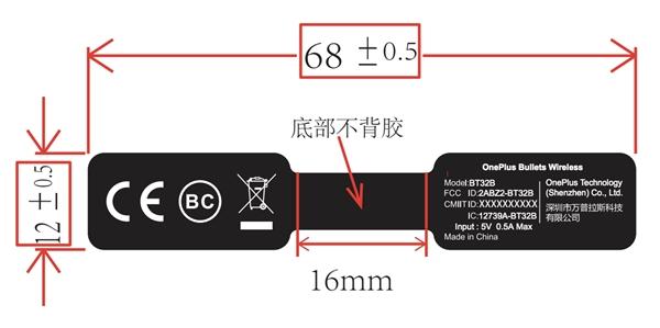 一加新款蓝牙耳机通过认证:或随一加6T在10月发布