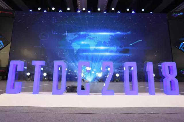2018第二届CTDC首席技术官领袖峰会在乌镇圆满闭幕