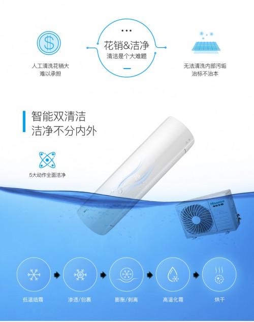 海信变频空调 自清洁更方便