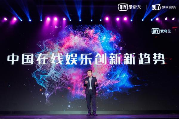 爱奇艺龚宇:竖屏内容将是未来主流方向 AI拓内容创新和营销