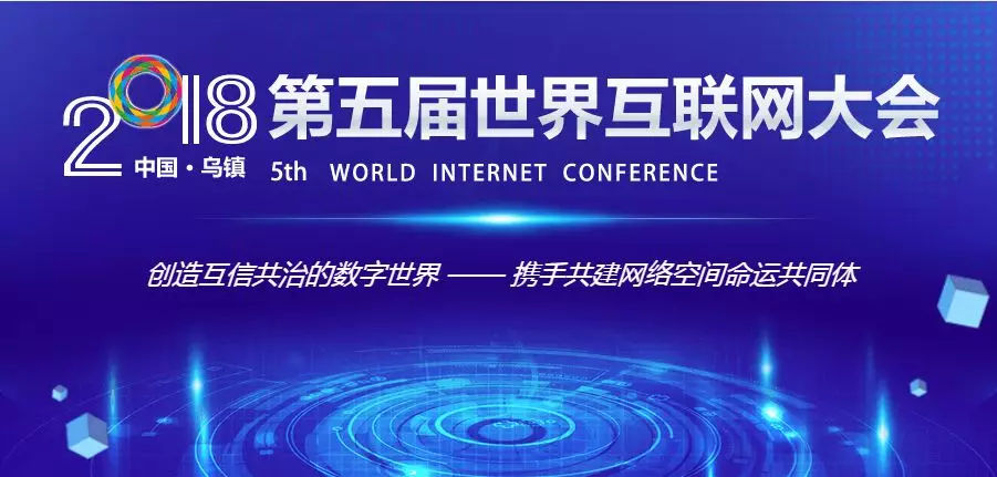 世界目光即将聚焦乌镇,互联网大会迎来营销云