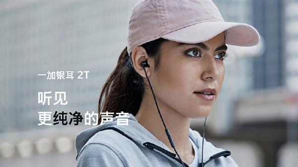 一加银耳2T发布:铝合金音腔/超轻1.8g