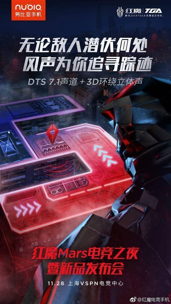 努比亚红魔Mars电 竞手机11月28日发布
