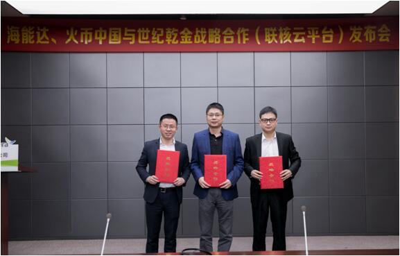 """火币中国联合中移物联网打造""""区块链+物联网""""身份认证平台"""