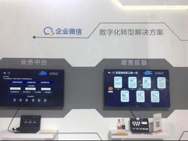 道一云携手企业微信,助力企业数字化转型