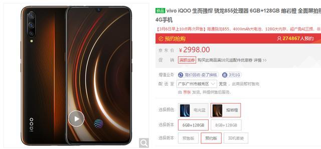这款骁龙855手机已超50万人预约 iQOO高管:别担心,现货管够