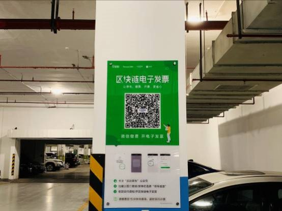 高灯科技区块链电子发票落地深圳宝安体育中心停车场