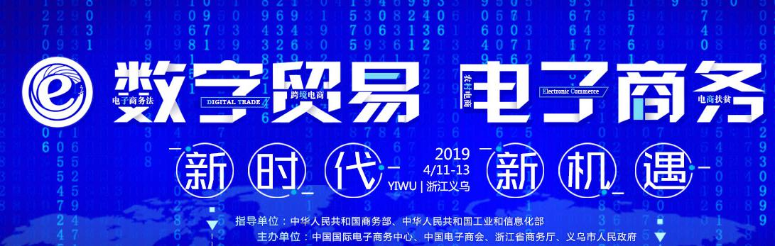 裂变·2019—聚客通亮相义乌博览会举办社交电商论坛