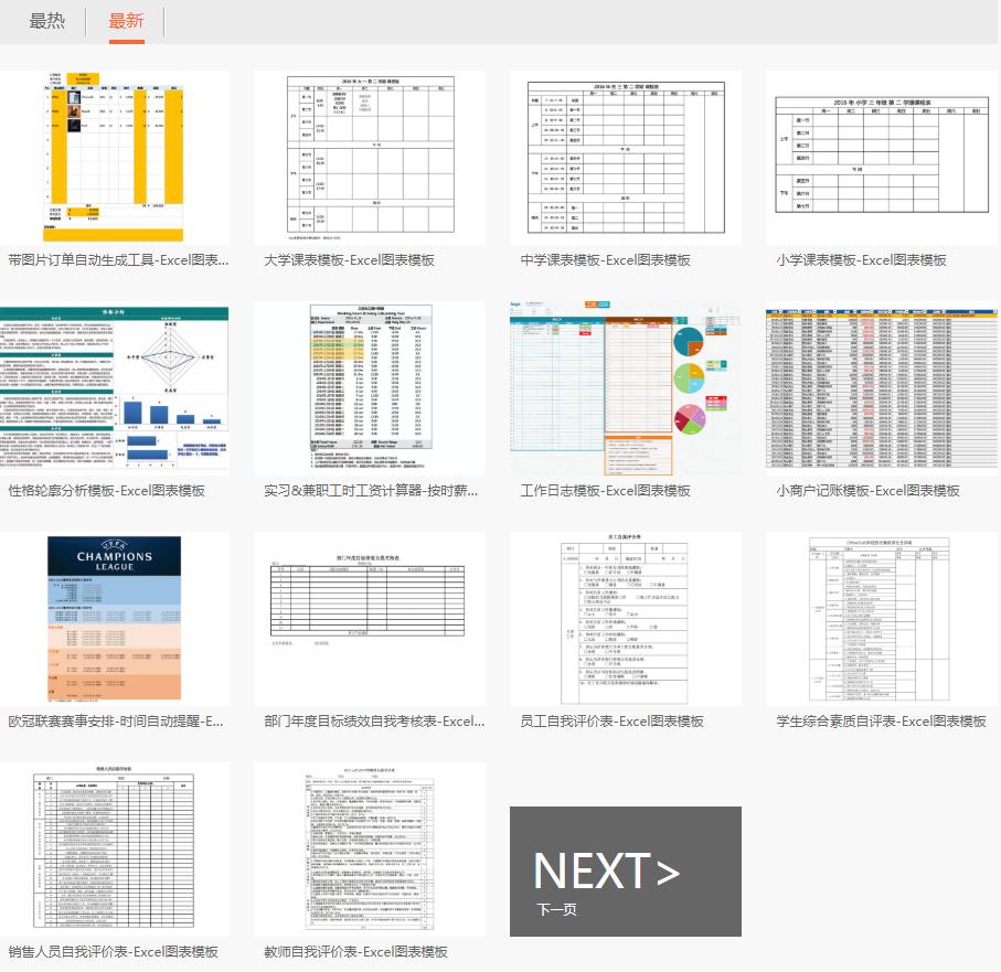 OfficePlus 微软官方大量 模板与图片素材 可供个人免费下载试用