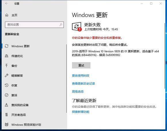 微软提供Win10更新失败建议:重装语言包或重置电脑(图1)