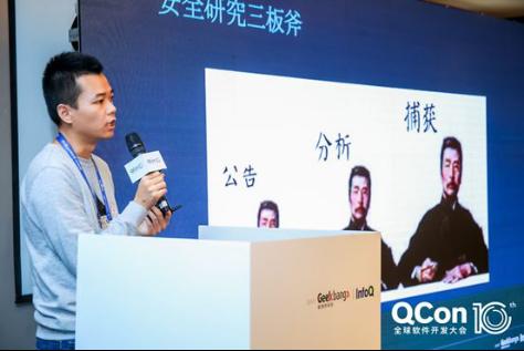 腾讯安全携手QCon 2019发起云安全专场论坛,剖析