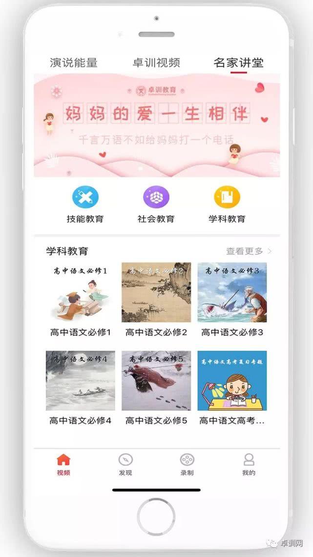 """卓训app360度大更新!相约6月6日,让线上教育彻底融入""""互联网+智慧教育"""""""