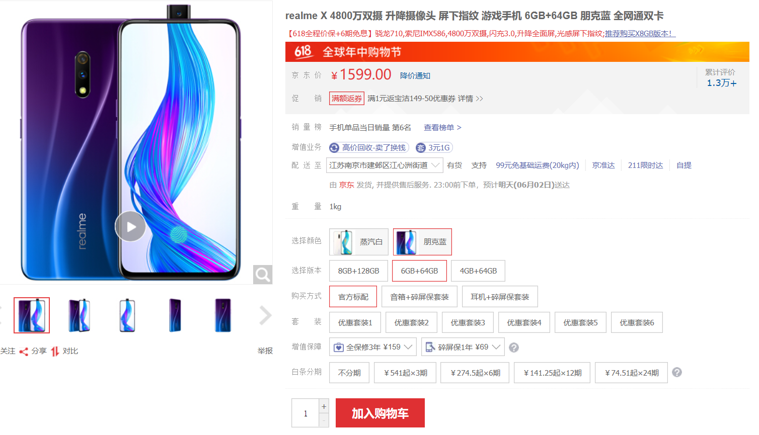 南通seo内部优化千元真香机怎么选 除了设置之外 颜值触感也很弥留