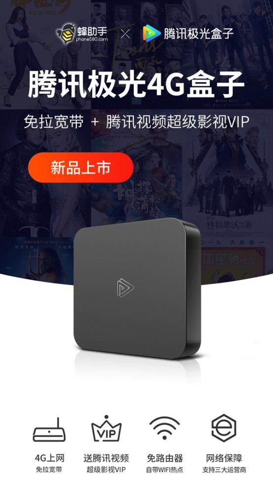 腾讯极光4G盒子上市它跟其他盒子有什么区别?