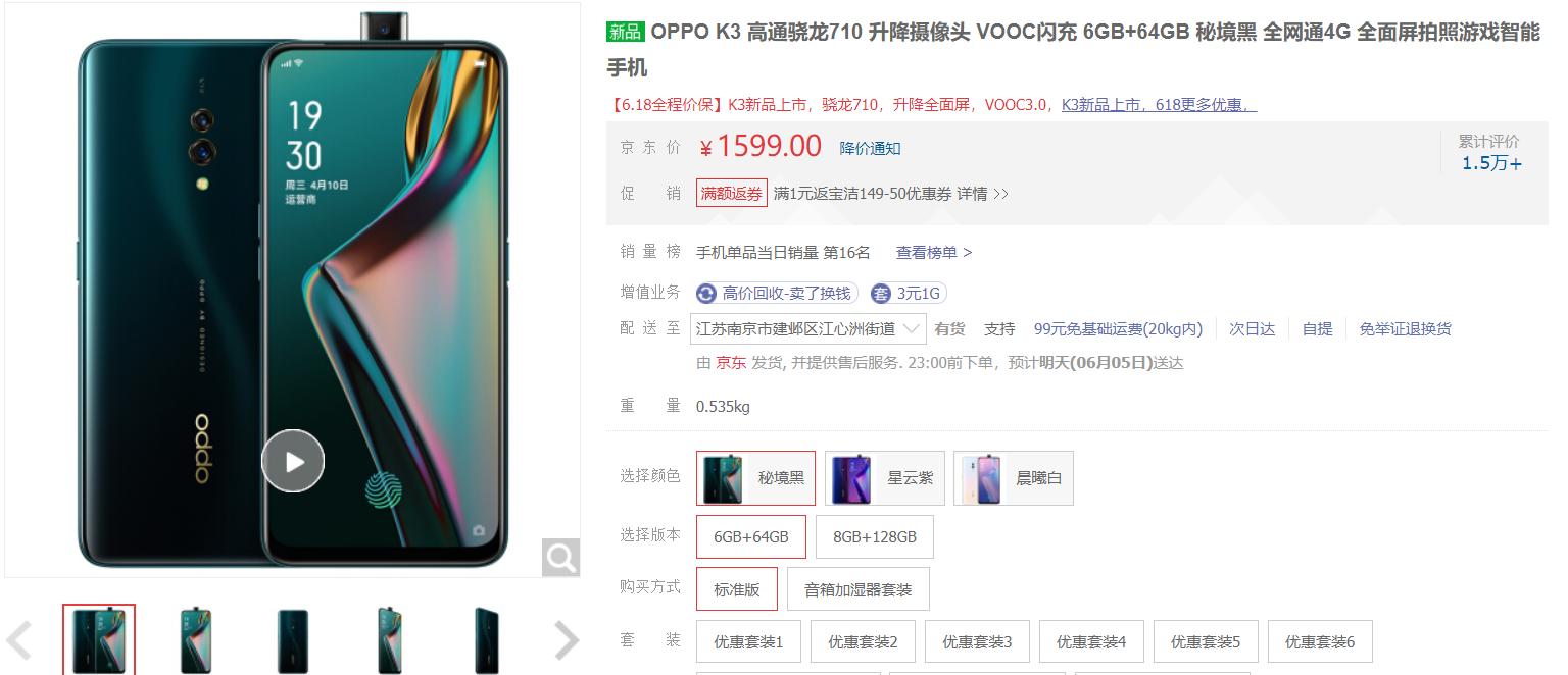 申搏新网址:挖孔、刘海、起落镜头,三款千元骁龙710周全屏手机,总有一款安妥您