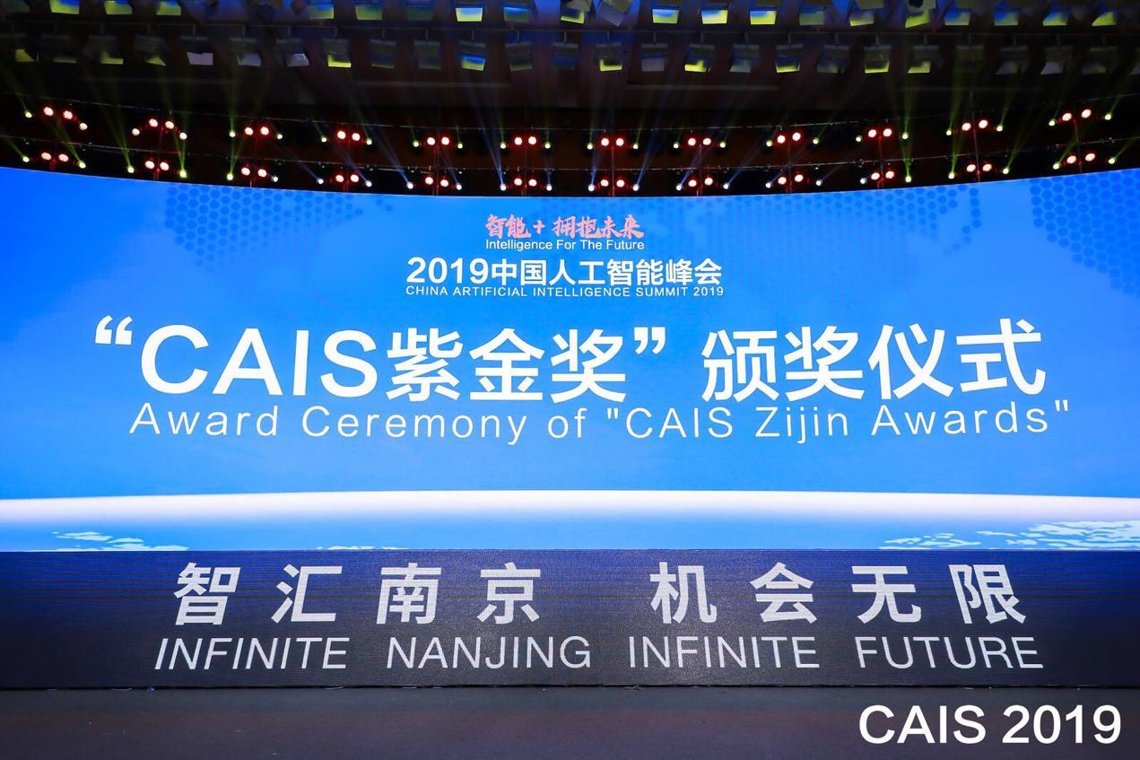 """2019中国人工智能峰会在南京召开 """"CAI..."""