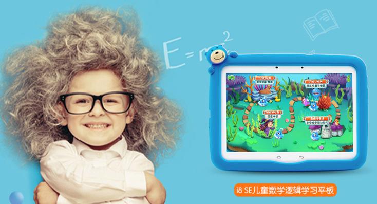 进修从小抓起!多款精品儿童平板电脑推荐,让你的孩子在乐趣中进修