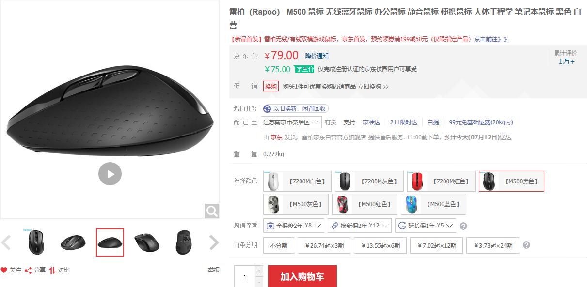 自掏腰包也要买的办公用品!雷柏M500京东入手最低仅需75元