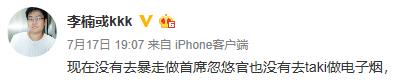 魅族黄章回应李楠离职,网友表示?#38405;?#22826;失望了!