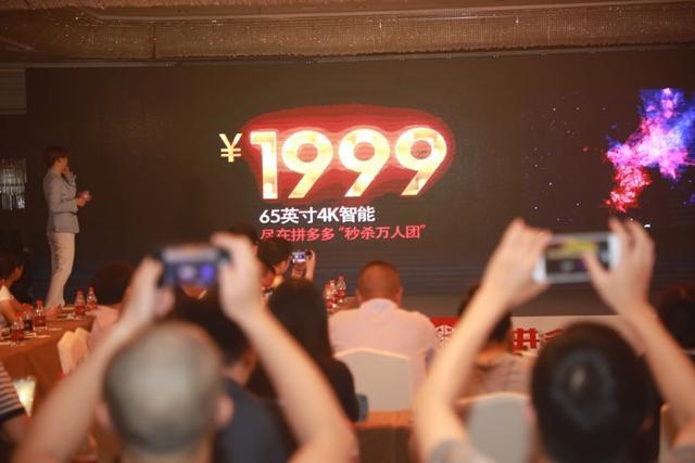 """拼多多""""新品牌计划""""联手JVC电视 65英寸智能电视定价击穿1999元"""